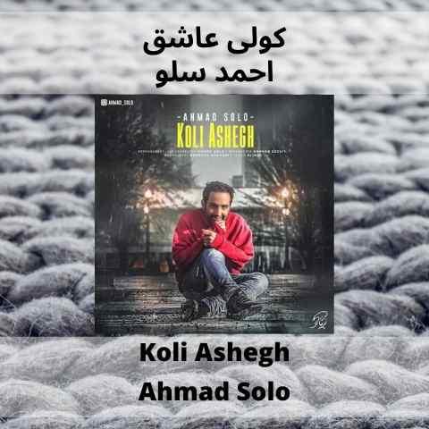 دانلود آهنگ احمد سلو کولی عاشق