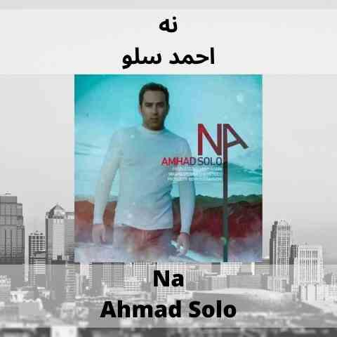 دانلود آهنگ احمد سلو نه