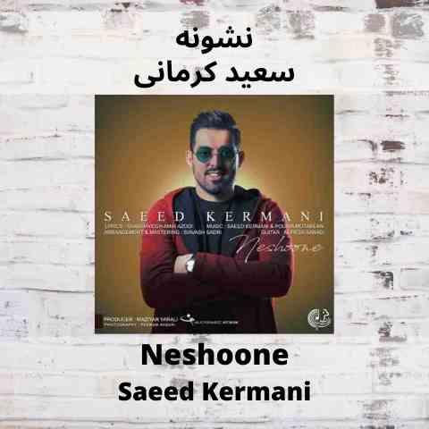 دانلود آهنگ سعید کرمانی نشونه